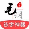 毛钢字帖 V5.1.0 安卓版