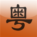 牛牛粤语 V24.9 安卓版