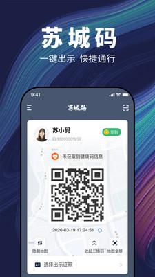 苏城码 V1.4.3 安卓最新版截图3