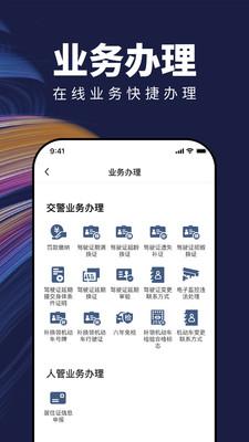 苏城码 V1.4.3 安卓最新版截图1
