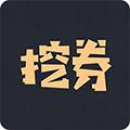 挖券Pro V4.3.12 安卓版