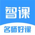 智课名师课 V1.5.20 最新PC版