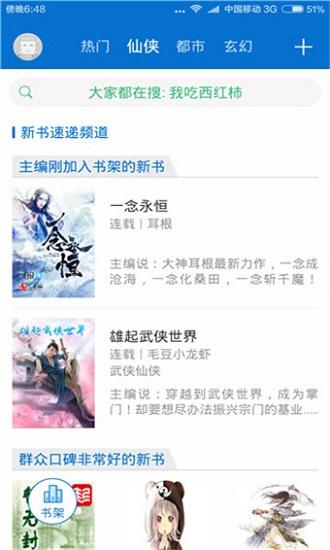 搜小说 V7.1 安卓版截图2