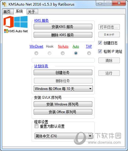 KMSAuto Net 2016下载
