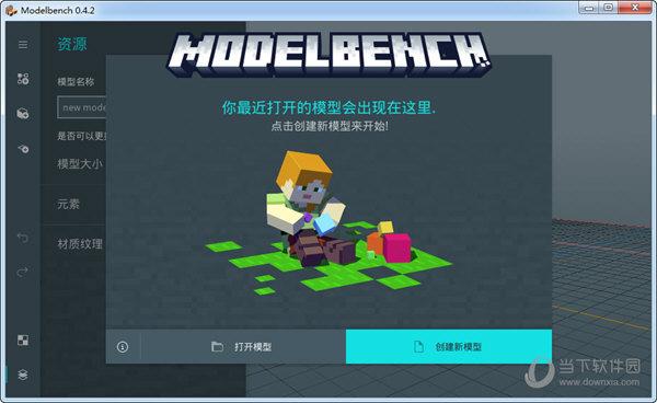 modelbench汉化版