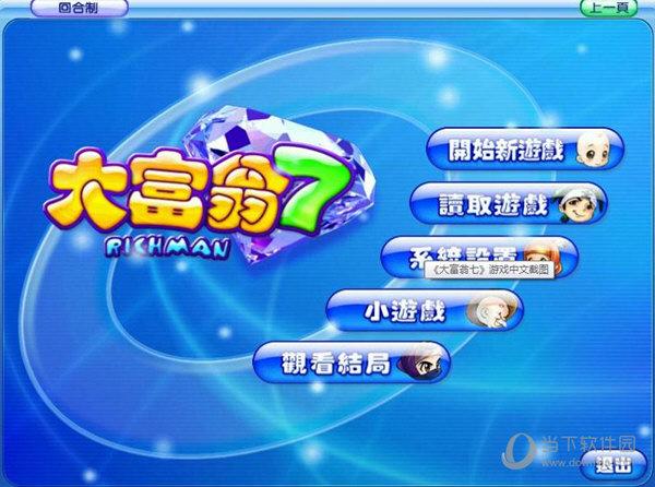 大富翁7游香江免安装版
