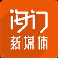 海门新媒体 V5.0.2 安卓版