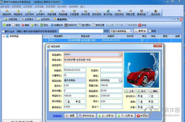 易特汽车美容管理系统