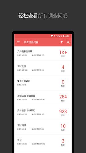 Zoho Survey(调查问卷制作) V2.0.3 安卓版截图1