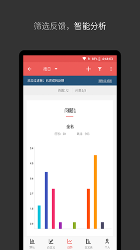 Zoho Survey(调查问卷制作) V2.0.3 安卓版截图4