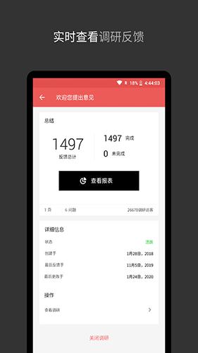 Zoho Survey(调查问卷制作) V2.0.3 安卓版截图2