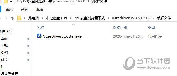 Vuze Driver Booster