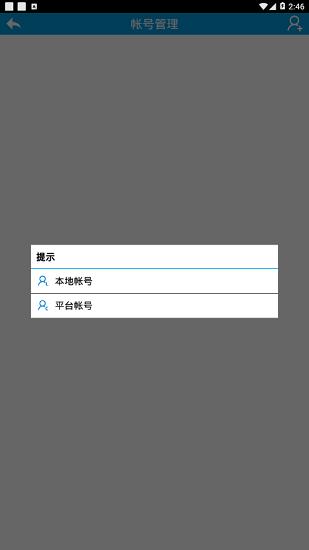 智能家居Ex V2.8.4 安卓版截图4