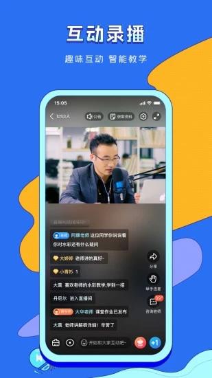 潭州课堂 V6.0.5 安卓版截图1