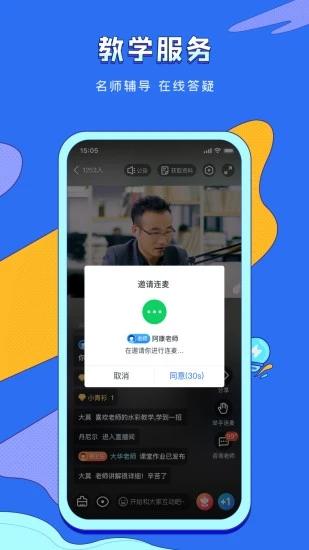 潭州课堂 V6.0.5 安卓版截图4