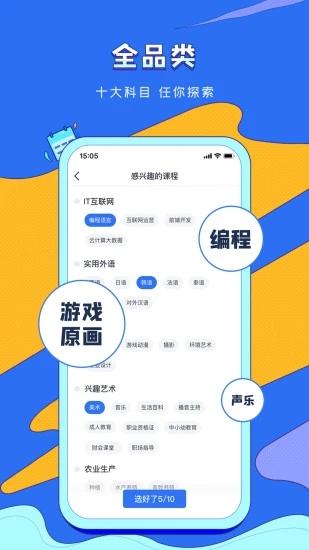 潭州课堂 V6.0.5 安卓版截图3