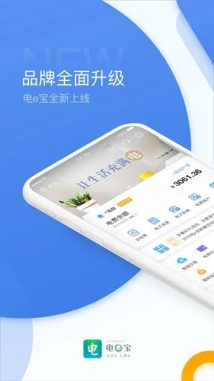 电e宝 V3.6.7 安卓最新版截图1