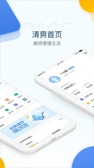 电e宝 V3.6.7 安卓最新版截图2