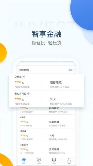 电e宝 V3.6.7 安卓最新版截图5