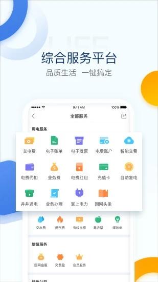 电e宝 V3.6.7 安卓最新版截图4