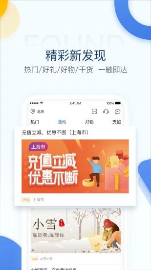 电e宝 V3.6.7 安卓最新版截图3