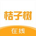 桔子树在线 V1.1.1 安卓版