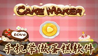 手机学做蛋糕软件
