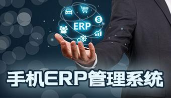 手机ERP管理系统