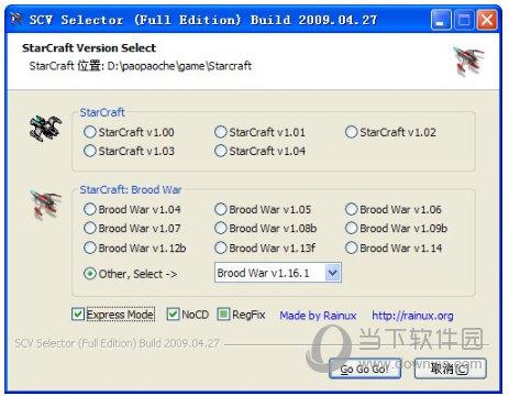 星际争霸1.08B硬盘版