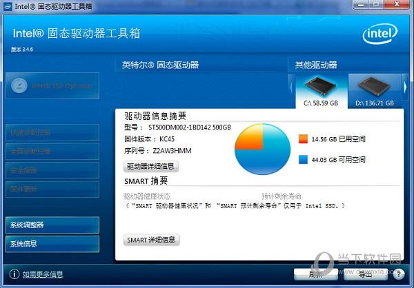 Intel SSD Toolbox 3.0破解版