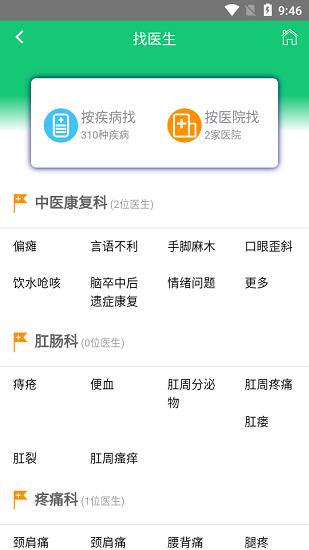 哈蜜瓜医疗 V1.0.2 安卓版截图1