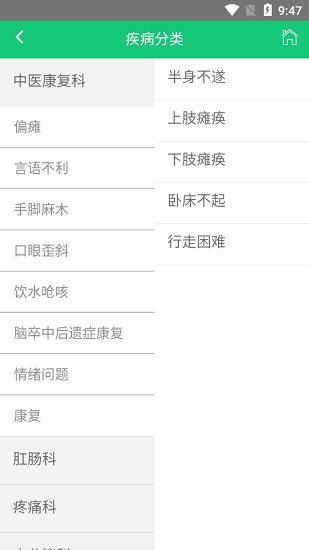 哈蜜瓜医疗 V1.0.2 安卓版截图2