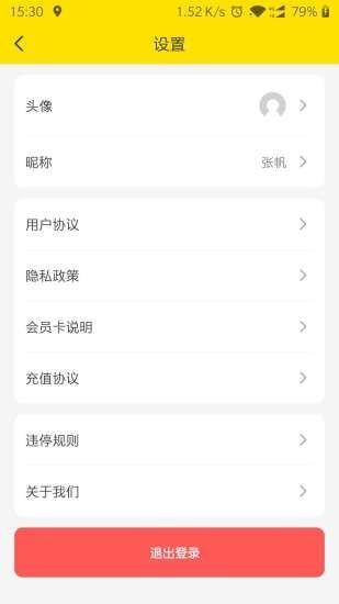 虾米出行 V1.0.04 安卓版截图2