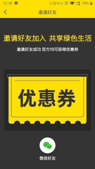 虾米出行 V1.0.04 安卓版截图4