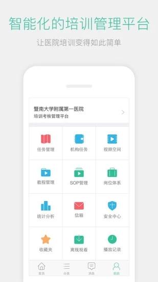 名医传世 V3.0.4 安卓版截图3