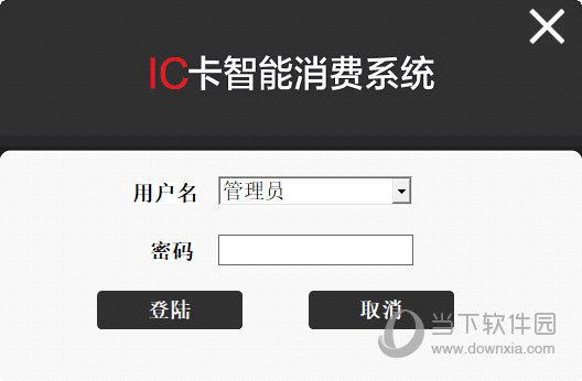 IC卡智能消费系统
