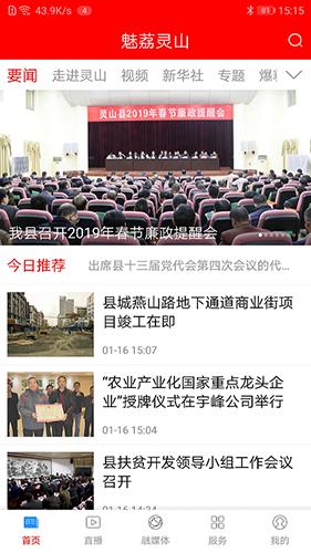 魅荔灵山 V1.5.0 安卓版截图2