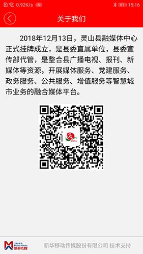 魅荔灵山 V1.5.0 安卓版截图4