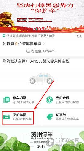贺州停车官方APP下载