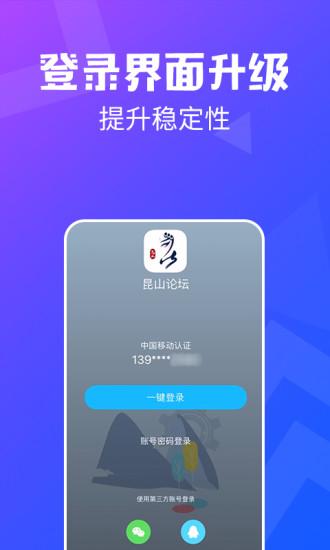昆山论坛 V3.13 安卓官方版截图2