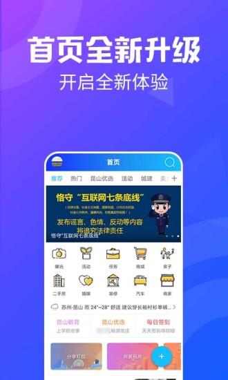 昆山论坛 V3.13 安卓官方版截图1