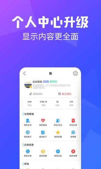 昆山论坛 V3.13 安卓官方版截图3