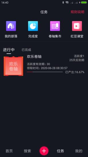 红豆天下短视频 V1.1.2 安卓版截图2