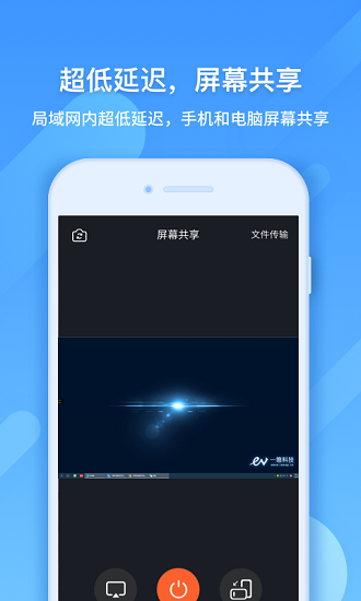EV屏幕共享 V1.0.2 安卓版截图4