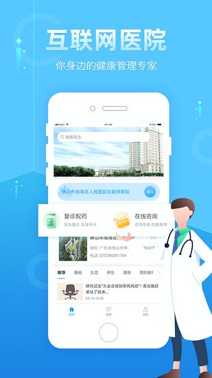 南海人民医院 V1.1.1 安卓版截图1