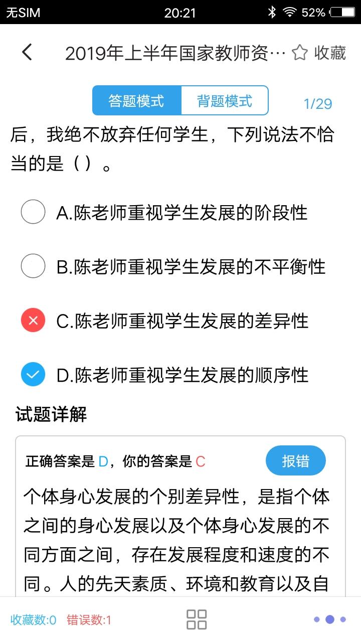 小学教师资格习题 V2.0 安卓版截图3