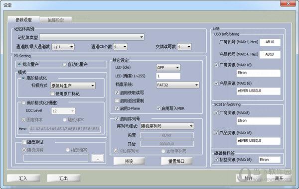 EV166 MPTool设置页面