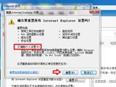 IE浏览器怎么重置 初始化设置方法