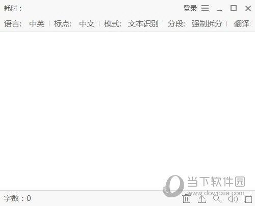天若OCR1.4破解版