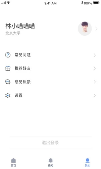 嘉校园 V1.1.1 安卓版截图2